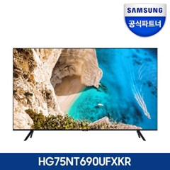 삼성전자 UHD 4K HG75NT690 HDR10+ 75인치 Biz TV