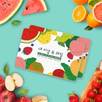 [추석선물] 내지갑속과일 기프트카드