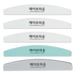 메이브라운 전문가용 고급 손톱연장 네일파일세트 5종