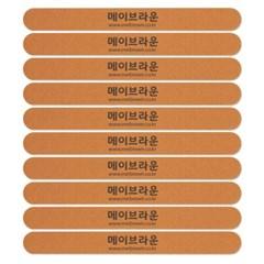 메이브라운 전문가용 고급 손톱정리 우드파일 10개입 #180/220