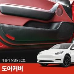 스코코 테슬라 모델 Y 2021 카본 도어커버