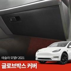 스코코 테슬라 모델 Y 2021 카본 글로브박스 커버