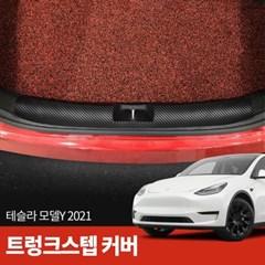 스코코 테슬라 모델 Y 2021 카본 트렁크스탭 커버