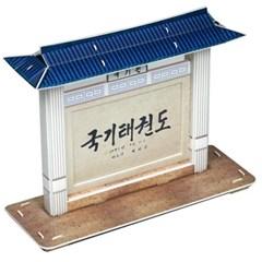 건물 입체퍼즐 - 태권도 국기원 액자