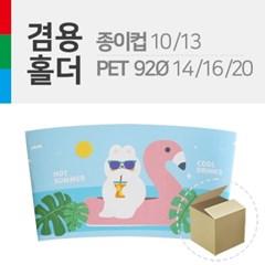 [박스]바캉스 토끼 홀더 1박스(800개)