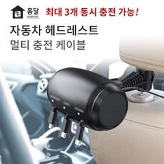 [홈달] 차량용 핸드폰 충전기 휴대폰 헤드레스트 충전케이블