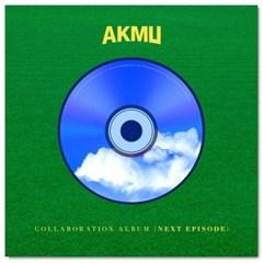 악뮤(AKMU) - COLLABORATION ALBUM [NEXT EPISODE]