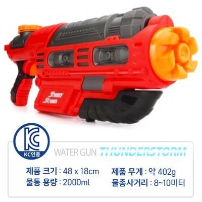 파워 물총 대형 워터건 (W06. 빅레드 썬더스톰)