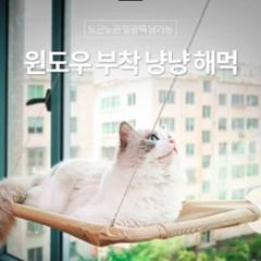 고양이 윈도우 부착형 냥냥 해먹 강력흡착 캣해먹