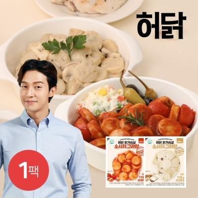 [허닭] 닭가슴살 소시지 그라탕 110g 2종 1팩