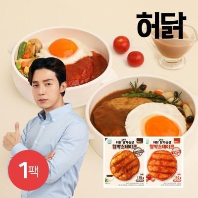 [허닭] 촉촉한 닭가슴살 함박스테이크 110g 2종 1팩