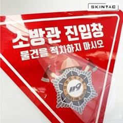 소방관진입창 스티커 타격지점 표시 안전 반사스티커