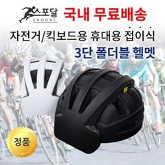 3단 접이식 폴딩 헬멧 초경량 자전거 전동킥보드 KC인증