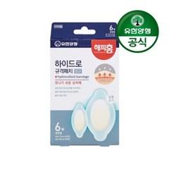 [유한양행]해피홈 하이드로콜로이드(혼합형) 6매입