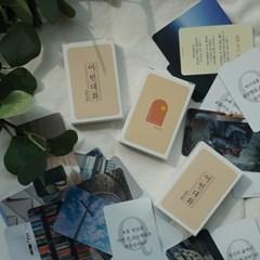 기독교 질문카드 [어떤대화] 교회 말씀 카드 수양회 아이스브레이킹