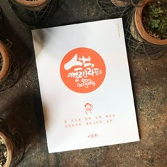 [앳원스]이산작가의 스낵캘리그라피 따라쓰기노트 vol.01-02