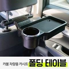 카붐 차량용 카시트 폴딩테이블