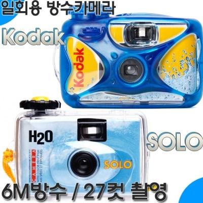 일회용 방수카메라/수중카메라