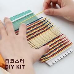 왕골로 만드는 화문석 컵받침 만들기 DIY KIT 전통 공예(1회분)