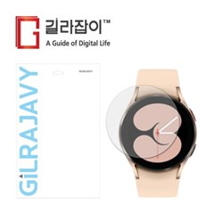 갤럭시 워치4 40mm 리포비아H 고경도 액정보호필름 2매