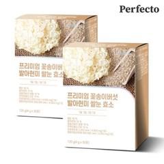 퍼펙토 프리미엄 꽃송이버섯 발아현미 쌀눈 효소 2박스