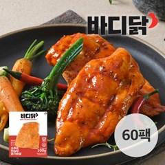 [바디닭] 소프트 핫쇼킹 닭가슴살 60팩