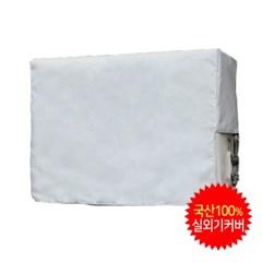 겨울용 국산 에어컨 PVC 실외기커버_대형(90x35x70)