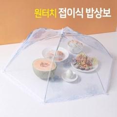 원터치 접이식 식탁보 밥상보 (랜덤)
