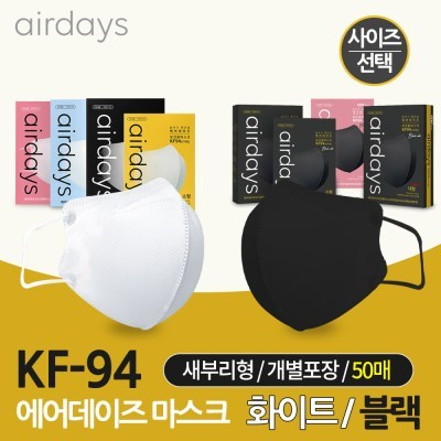 에어데이즈 KF94 새부리형 조정석 마스크 50매
