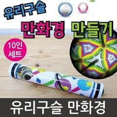 유리구슬만화경만들기(10인용)