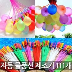 파티용 매직 자동 물풍선 제조기 111p DD-10005