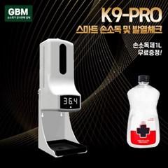 GBM K9+소독액 손소독기 자동손소독기 자동손소독 손