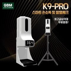 GBM K9+삼각대 손소독기 자동손소독기 자동손소독 손