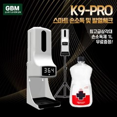 GBM K9+삼각대+소독액 손소독기 자동손소독기 자동손