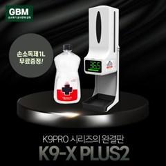 GBM K9x+소독액 손소독기 자동손소독기 자동손소독 손