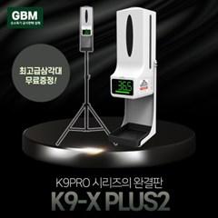 GBM K9x+삼각대 손소독기 자동손소독기 자동손소독 손