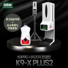GBM K9x+삼각대+소독액 손소독기 자동손소독기 자동손