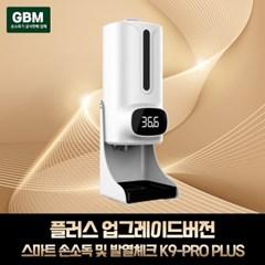 GBM K9PLUS 손소독기 자동손소독기 자동손소독 손세정기 휴대용 비접