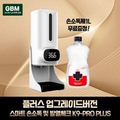 GBM K9PLUS+소독액 손소독기 자동손소독기 자동손소독