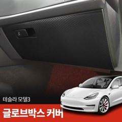 테슬라 모델3 카본 글로브박스 커버