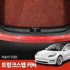 테슬라 모델3 카본 트렁크스탭 커버
