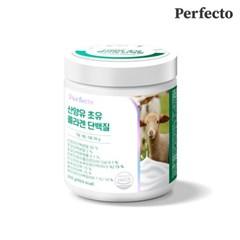 퍼펙토 산양유 초유 콜라겐 단백질(250g) 1개