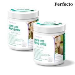 퍼펙토 산양유 초유 콜라겐 단백질(250g) 2개