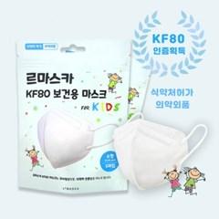 [르마스카] KF80 보건용 마스크 소형 (5매입) 만3세~8세