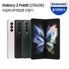 [9월말순차출고]갤럭시Z폴드3 256GB 자급제폰 공기계새상품 SM-F926N