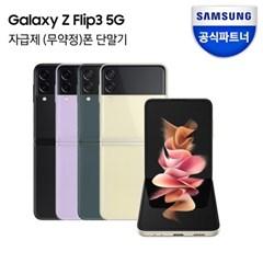 갤럭시Z플립3 5G 자급제폰 공기계새상품 SM-F711N