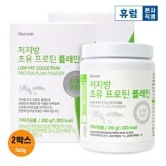 휴럼 저지방초유프로틴 플레인 2병 초유단백질 초유분말 산양유단백