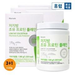 휴럼 저지방초유프로틴 플레인 3+1병 초유단백질 초유분말 산양유단