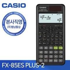 [CASIO] 카시오 FX-85ES PLUS-2 공학용 계산기