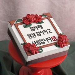감사한 마음을 한자한자 소중하게 꽃감사패 케이크